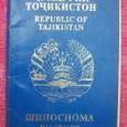 2005_Tajikistan_Passport-200x200